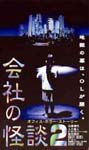 Original Video - Kaisha no Kaidan 2 DVD (Japan Import)