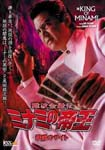 Japanese Movie - Nanba Kinyuden Minami no Teiou Ver.51 DVD (Japan Import)
