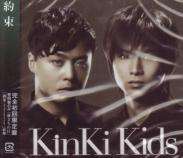 KinKi Kids - Yakusoku [Limited Edition] (Japan Import)