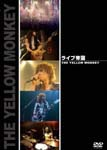 Yellow Monkey - Live Teikoku THE YELLOW MONKEY DVD (Japan Import)