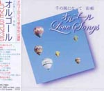 Music Box - Music Box Love Songs (Japan Import)