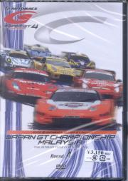 Motor Sports - Super GT 2006 Round.4 Sepang International Circuit (Japan Import)