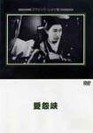 Japanese Movie - Aionkyo DVD (Japan Import)