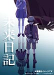Animation - Future Diary (Mirai Nikki) Vol.2 DVD (Japan Import)