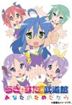 Animation - Lucky Star in Budokan -Anata no Tame Dakara-DVD DVD (Japan Import)