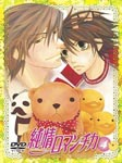Animation - Junjo Romantica Vol.4 [Limited Edition] DVD (Japan Import)