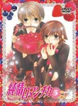 Animation - Junjo Romantica Vol.5 [Limited Edition] DVD (Japan Import)
