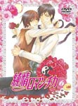 Animation - Junjo Romantica Vol.6 [Limited Edition] DVD (Japan Import)