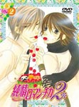 Animation - Junjo Romantica 2 2 [Limited Edition] DVD (Japan Import)