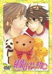 Animation - Junjo Romantica Vol.4 [Regular Edition] DVD (Japan Import)