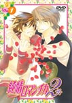 Animation - Junjo Romantica 2 1 [Regular Edition] DVD (Japan Import)