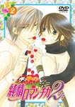 Animation - Junjo Romantica 2 2 [Regular Edition] DVD (Japan Import)