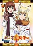 Animation - Wagaya no Oinari-sama Vol.4 [Limited Edition] DVD (Japan Import)