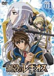 Animation - Chrome Shelled Regios Vol.1 [Limited Edition] DVD (Japan Import)