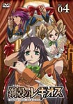Animation - Chrome Shelled Regios Vol.4 [Limited Edition] DVD (Japan Import)