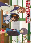 Animation - The Melancholy of Haruhi Suzumiya (English Subtitles) 5.285714 (Vol.3) [Regular Edition] DVD (Japan Import)