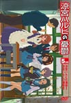 Animation - The Melancholy of Haruhi Suzumiya (English Subtitles) 5.714285 (Vol.6) [Regular Edition] DVD (Japan Import)