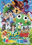 Animation - Chogekijo Ban Keroro Gunso Tanjo! Kyukyoku Keroro Kiseki no Jikujima de arimasu!! [Regular Edition] DVD (Japan Import)