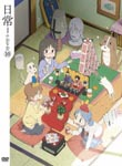 Animation - Nichijo no DVD Vol.10 [Special Edition] DVD (Japan Import)