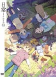 Animation - Nichijo no DVD Vol.11 [Special Edition] DVD (Japan Import)