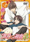 Animation - Sekai-ichi Hatsukoi 2 Vol.2 [Regular Edition] DVD (Japan Import)