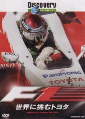 Documentary - Anatomy of a Formula One Team DVD (Japan Import)
