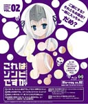 Animation - Kore wa Zombie Desuka? Vol.2 [Deluxe Edition] BLU-RAY (Japan Import)