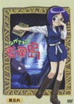 Animation - Nagasarete Airanto Vol.6 [Regular Edition] DVD (Japan Import)
