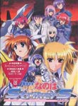 Animation - Maho Shojo Lyrical Nanoha StrikerS Vol.6 DVD (Japan Import)