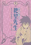 Animation - Sayonara Zetsubo Sensei Vol.3 Regular Edition DVD (Japan Import)