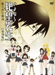Animation - Sayonara Zetsubo Sensei Vol.4 Delux Edition DVD (Japan Import)