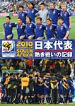 Soccer - 2010 FIFA World Cup South Africa Japan National Team DVD (Japan Import)