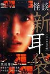 Original Video - Kaidan Shin Mimibukuro - 3nin Kuruzo Hen DVD (Japan Import)