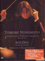 Tomomi Nishimoto (conductor), Russian Bolshoi Symphony Orchestra - Pictures At Exhibition / Firebird DVD (Japan Import)