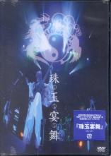 Onmyo-za - Shugyoku Enbu [Regular Edition] DVD (Japan Import)