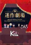 Kra - Meisaku Gekijo DVD (Japan Import)