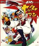 Animation Soundtrack - Time Bokan Series Yattaman Original Soundtrack (Japan Import)