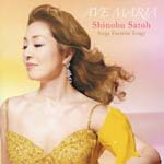 Shinobu Sato (soprano) - Ave Maria - Best of Best (Japan Import)