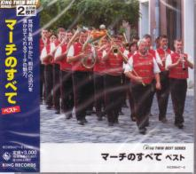 Japan Air Self Defence Force Central Band - March no Subete Best  (Japan Import)