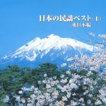 V.A. - Nihon No Minyo Best Part.1 (Japan Import)