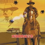 V.A. - Western Screen Themes (Japan Import)