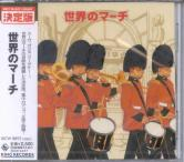 Japan Air Self Defence Force Central Band, Japan Ground Self Defence Force Central Band, Japan Maritime Self Defence Force Tokyo Band - Sekai No March (Japan Import)
