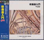 Classical V.A. - Suisogaku Nyumon Best (Japan Import)