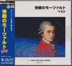 Classical V.A. - Kaimin no Mozart Best (Japan Import)