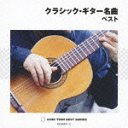 Narciso Yepes - Classic Guitar Meikyoku Best (Japan Import)