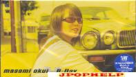Masami Okui - B-Day Music Clips and recording scenes VHS (ltd edition with special case and booklet)(Japan Import)