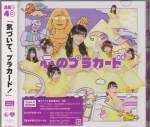 AKB48 - Kokoro no Placard [w/ DVD & Photo card, Limited Edition / Type A] (JAPAN)