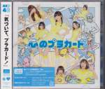 AKB48 - Kokoro no Placard [w/ DVD & Event Ticket, Limited Edition / Type B] (Japan Import)