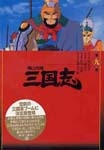 Animation - Mitsuteru Yokoyama Sangokushi Vol.9 DVD (Japan Import)