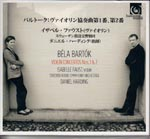 Isabelle Faust (violin), Daniel Harding (conductor), Swedish Radio Symphony Orchestra - Bartok: Violin Concerti Nos. 1 & 2 (Japan Import)